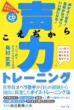 日本人で数少ない理想的な発声をする島村武男氏