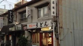 名古屋の隠れた名物カレーうどん