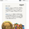 AmazonにログインしたらAmazonコインがプレセントされていました