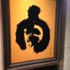 名古屋で黒毛和牛のハンバーグを食べるなら グリル アラベル 名古屋分店