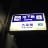 地上を走る地下鉄、地下を走る阪神電鉄の九条駅