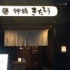 柳橋市場のリーズナブルで美味しい寿司屋 柳橋きたろう