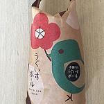 関西では昔懐かしい「うぐいすボール」を新大阪駅で買いました