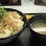 鯛だしの味がよくわからなかった吉野家の 豆腐ぶっかけ飯 ~鯛だし味~