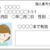 マイナンバーカード受け取り時の流れ(名古屋市編)