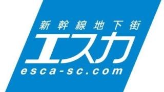 ESCA(エスカ)の名前の由来