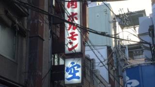 大阪鶴橋の人気ホルモン店でビールを片手にホルモンを食らう「空 鶴橋本店 」