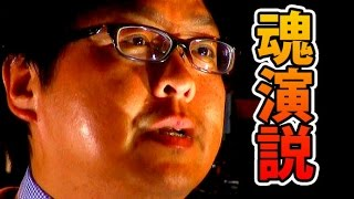 朝日新聞の「選挙で「魂の殺人」は許せない」という記事と実際の桜井誠氏の演説内容