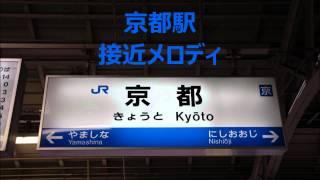 JR京都駅の接近メロディーが耳から離れない件