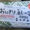 京都駅の手作り感溢れる駅弁「なかがわ 調進所 のおにぎり朝一番」