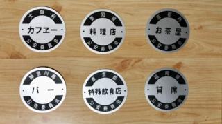 特殊飲食店鑑札シール(6枚セット)を入手