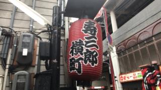 遊廓跡地を訪ねて 寿三郎横丁