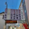 遊廓跡地を訪ねて 番外編 円頓寺銀座街