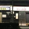 青系の店舗型風俗店完全閉店
