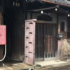 遊廓跡地を訪ねて 櫻楽園