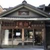 遊廓跡地を訪ねて 名楽園「一徳」(現 松岡健遊館)の探検ツアー