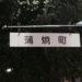 錦通りの栄近辺で「蒲焼町」の看板が掛けてある理由