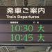 JR東海 東海道本線の「快速」「新快速」「特別快速」の違い