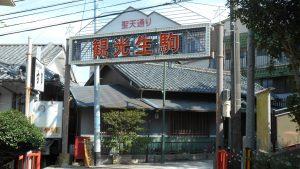 遊廓跡地を訪ねて 生駒新地(宝山寺新地)
