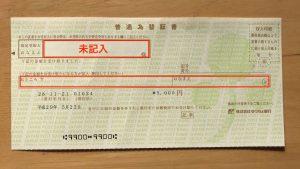 普通為替証書の換金方法