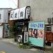 遊廓跡地を訪ねて 番外編 「料理店」の鑑札が貼ってある謎の長屋 松阪大映劇場付近