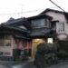 遊廓跡地を訪ねて 三谷歓楽荘